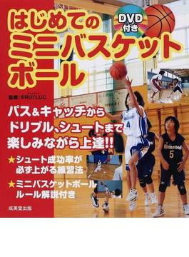 はじめてのミニバスケットボール