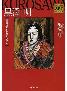 黒澤明 絵画に見るクロサワの心(角川文庫)