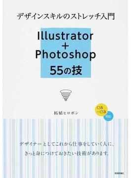 デザインスキルのストレッチ入門Illustrator+Photoshop 55の技