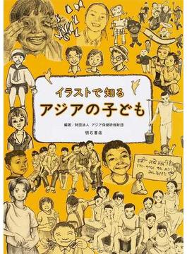 イラストで知るアジアの子ども