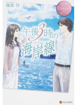 午後3時の海岸線 Saeko & Kaoru(エタニティブックス)