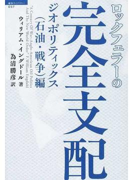 ロックフェラーの完全支配 ジオポリティックス〈石油・戦争〉編