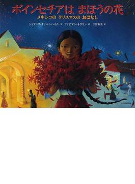 ポインセチアはまほうの花 メキシコのクリスマスのおはなし