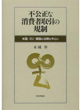 不公正な消費者取引の規制 米国・EU・韓国の法制を中心に