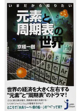 いまだから知りたい元素と周期表の世界(じっぴコンパクト新書)