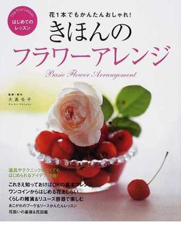 きほんのフラワーアレンジ 花1本でもかんたんおしゃれ!