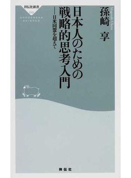 日本人のための戦略的思考入門 日米同盟を超えて(祥伝社新書)