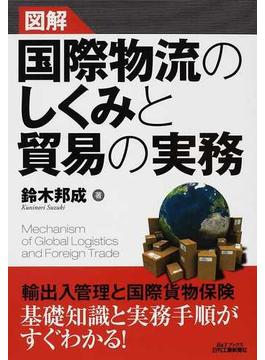 図解国際物流のしくみと貿易の実務