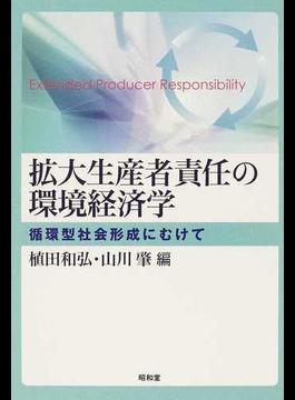 拡大生産者責任の環境経済学 循環型社会形成にむけて