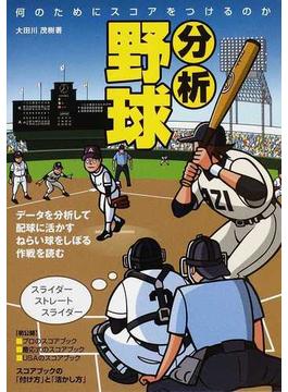 分析野球 何のためにスコアをつけるのか データを分析して、配球に活かす