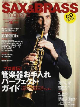 サックス&ブラス・マガジン volume.16(2010AUTUMN) 管楽器のお手入れ/ケニー・G/タンギング上達法/ソプラノ・サックス、フリューゲル持ち替えガイド