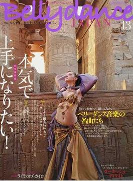 ベリーダンス・ジャパン おんなを磨く、女を上げるダンスマガジン Vol.13(2010AUTUMN) 特集本気で上手になりたい