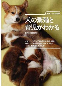犬の繁殖と育児がわかる 新しい犬の解説書