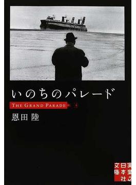 いのちのパレード(実業之日本社文庫)