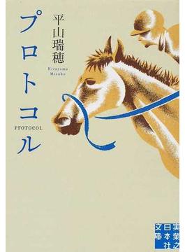 プロトコル(実業之日本社文庫)