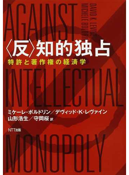 〈反〉知的独占 特許と著作権の経済学
