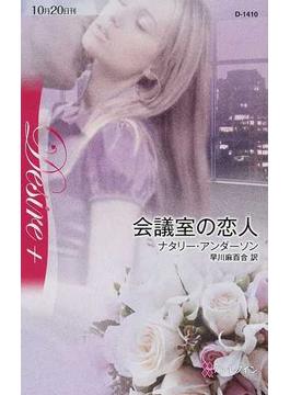 会議室の恋人(ハーレクイン・ディザイア)