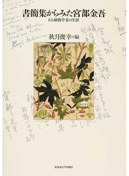 書簡集からみた宮部金吾 ある植物学者の生涯