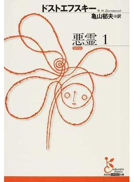 悪霊 1(光文社古典新訳文庫)