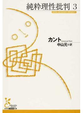 純粋理性批判 3の通販/カント/中...