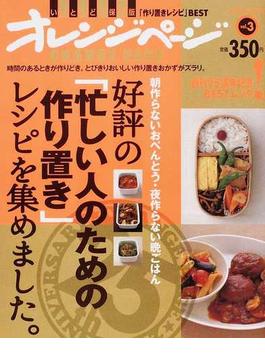 好評の「忙しい人のための作り置き」レシピを集めました。 朝作らないおべんとう・夜作らない晩ごはん いいとこどり保存版「作り置きレシピ」BEST オレンジページ