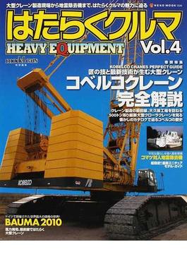 はたらくクルマ HEAVY EQUIPMENT Vol.4