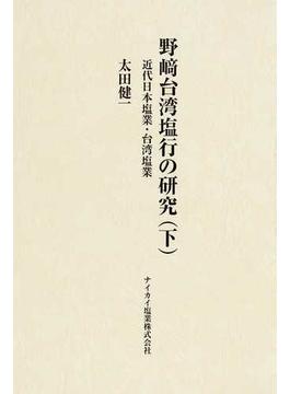 野崎台湾塩行の研究 近代日本塩業・台湾塩業 下