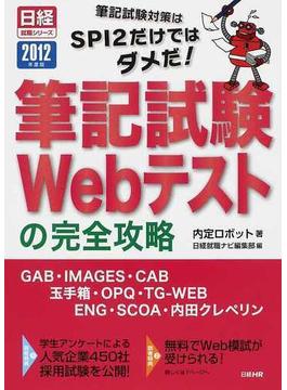 筆記試験Webテストの完全攻略 GAB・IMAGES・CAB・玉手箱・OPQ・TG−WEB・ENG・SCOA・内田クレペリン 2012年度版(日経就職シリーズ)