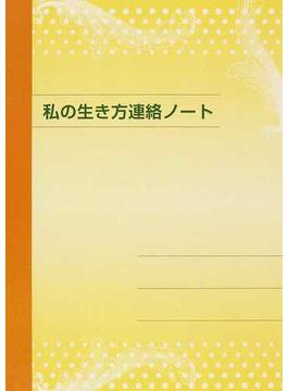 私の生き方連絡ノート 第3版