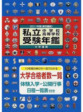 私立中学校・高等学校受験年鑑 東京圏版 2011年度