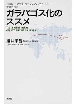 ガラパゴス化のススメ That's what makes Japan's culture so unique 日本は、「アニメ×ファッション=カワイイ」で勝ち残る