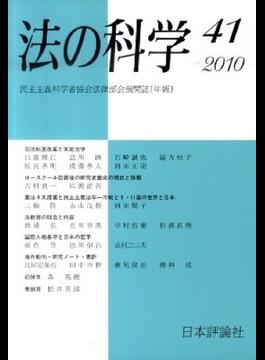 法の科学 民主主義科学者協会法律部会機関誌〈年刊〉 第41号(2010) 司法制度改革と実定法学