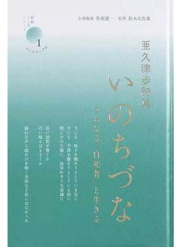 """いのちづな うちなる""""自死者""""と生きる 亜久津歩詩集"""