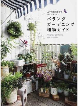 ベランダガーデニング植物ガイド 上手な植物選びで今すぐ庭づくり