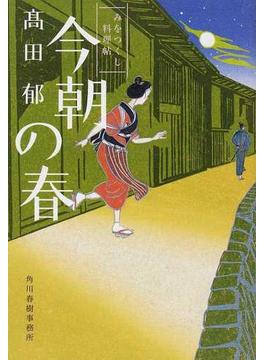 今朝の春(ハルキ文庫)