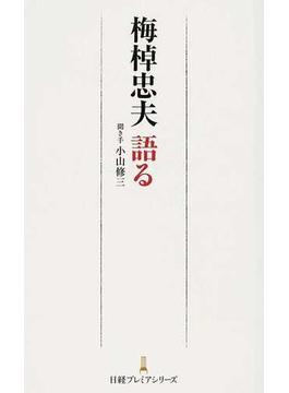 梅棹忠夫語る(日経プレミアシリーズ)