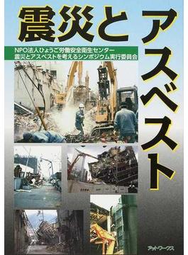 震災とアスベスト