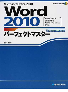 Word 2010パーフェクトマスター ...