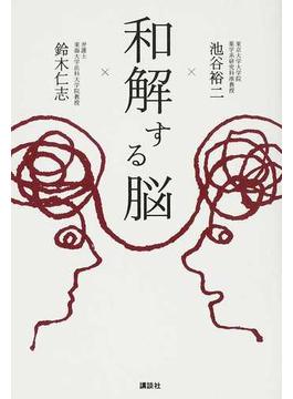 和解する脳の通販/池谷 裕二/鈴...