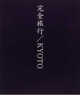 完全旅行/KYOTO