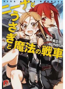 ニーナとうさぎと魔法の戦車 1(集英社スーパーダッシュ文庫)