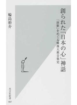 創られた「日本の心」神話 「演歌」をめぐる戦後大衆音楽史(光文社新書)