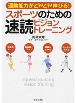 スポーツのための速読ビジョントレーニング 運動能力がぐんぐん伸びる!