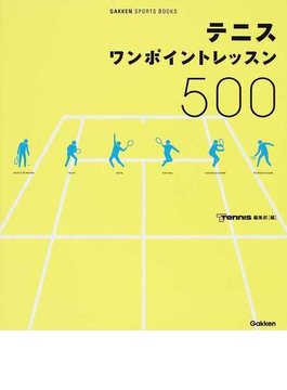 テニスワンポイントレッスン500...