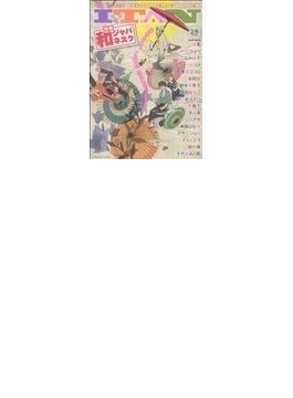 ITAN(講談社コミックスDX) 45巻セット