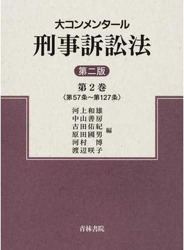 大コンメンタール刑事訴訟法 第2版 第2巻 第57条〜第127条