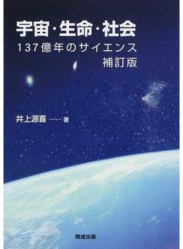 宇宙・生命・社会 137億年のサイエンス 補訂版