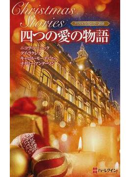 四つの愛の物語 クリスマス・ストーリー 2010