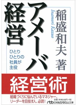 アメーバ経営 ひとりひとりの社員が主役(日経ビジネス人文庫)
