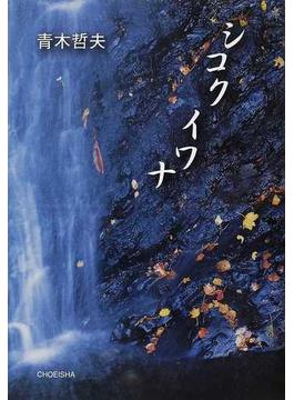 シコクイワナ (季刊文科コレクション)の表紙
